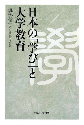 日本の「学び」と大学教育の詳細を見る