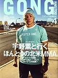 GONG(ゴング)格闘技2009年4月号