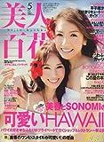 美人百花 2007年 05月号 [雑誌] 画像
