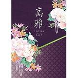 カタログギフト 30600円コース 高雅 孔雀草