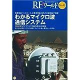 RFワールド no.19―無線と高周波の技術解説マガジン わかるマイクロ波通信システム