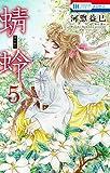 蜻蛉 コミック 1-5巻セット