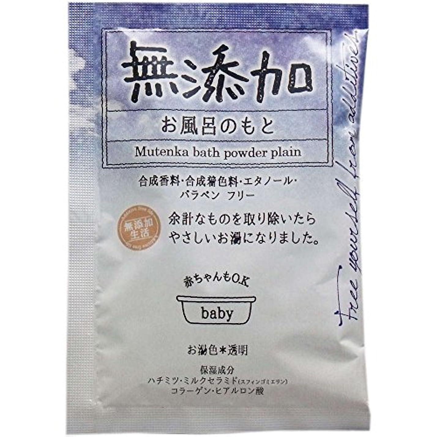 苦情文句カッタービヨン【入浴剤】 無添加 お風呂のもと バスパウダー プレーン 30g