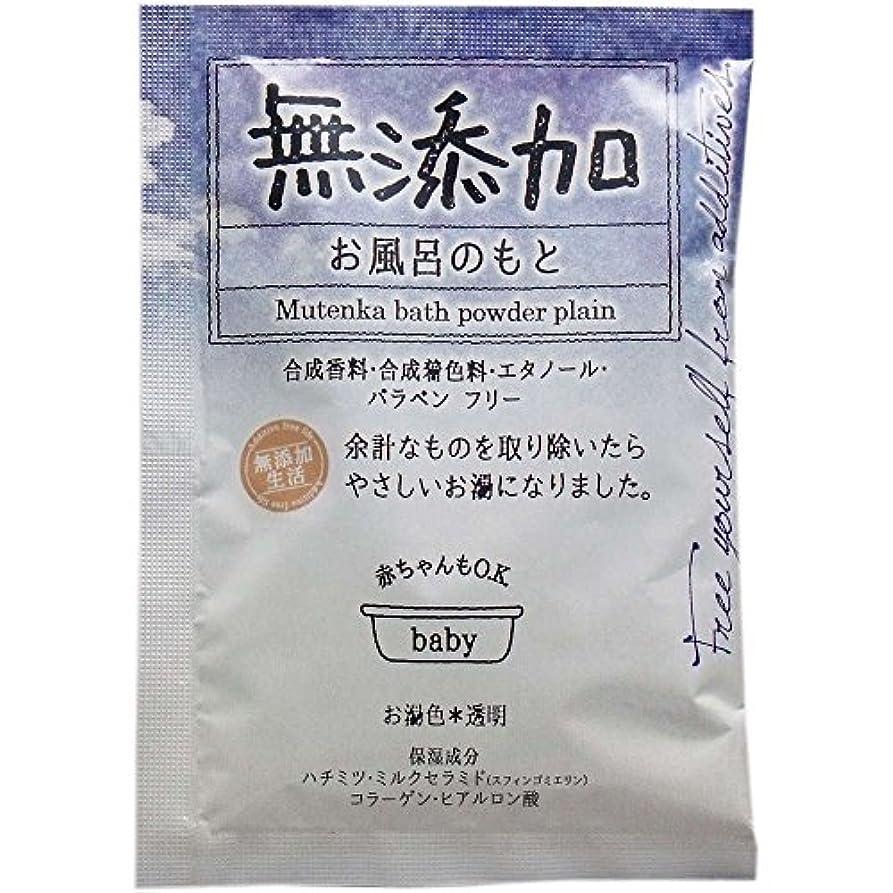 関与するナース矛盾【入浴剤】 無添加 お風呂のもと バスパウダー プレーン 30g