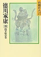 徳川家康(18) (山岡荘八歴史文庫)
