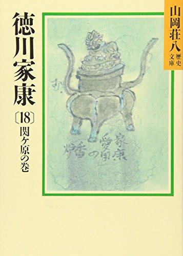 徳川家康(18) (山岡荘八歴史文庫)の詳細を見る