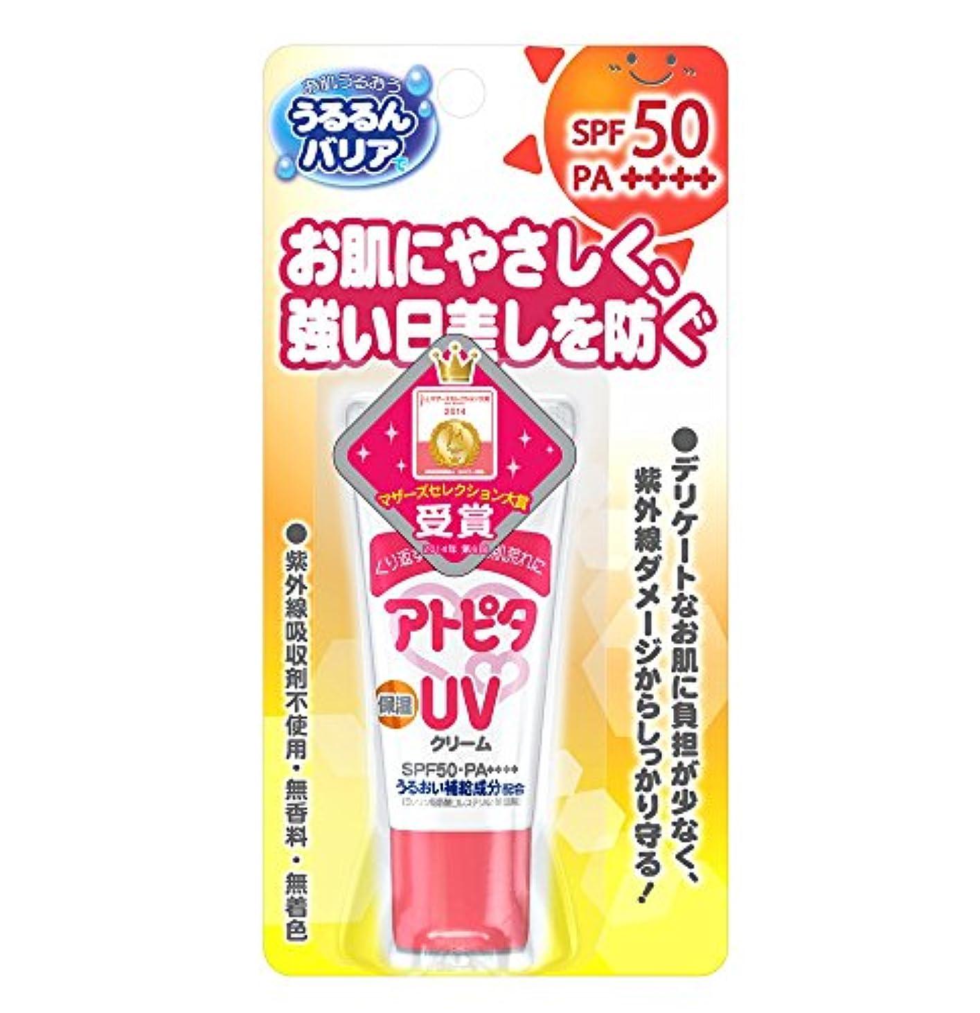 習熟度代替初期のアトピタ 保湿 UVクリーム SPF50 PA++++ 20g