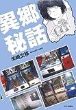 異郷秘話 / 羊崎 文移 のシリーズ情報を見る