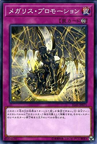 メガリス・プロモーション ノーマル 遊戯王 イグニッション・アサルト igas-jp071