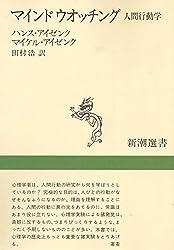 Amazon.co.jp: ハンス・アイゼン...