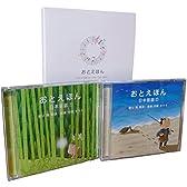 おとえほん 2枚組 ギフトセット『日本昔話【1】+【2】』(日本語版)