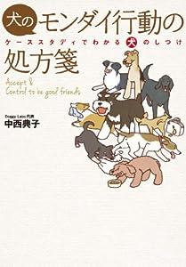 犬のモンダイ行動の処方箋 ―ケーススタディでわかる犬のしつけ―