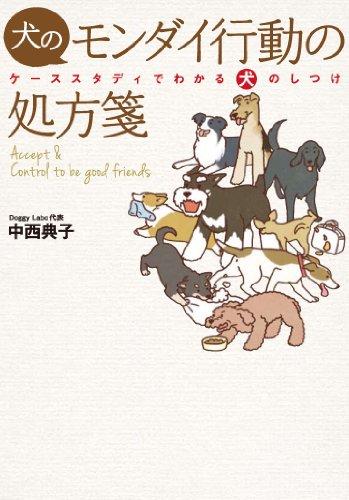 犬のモンダイ行動の処方箋 —ケーススタディでわかる犬のしつけ—
