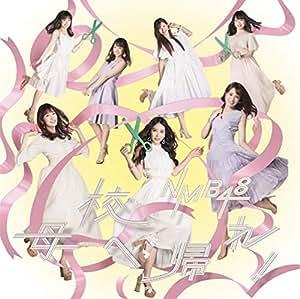 母校へ帰れ! (通常盤Type-C)(CD+DVD)
