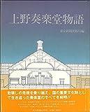 上野奏楽堂物語