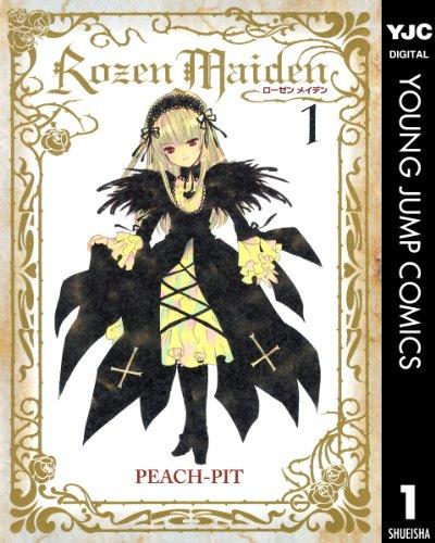 Rozen Maiden 1 (ヤングジャンプコミックスDIGITAL)の詳細を見る