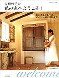 青柳啓子の私の家(うち)へようこそ!―新しく生まれ変わったインテリアを初公開します (私のカントリー別冊) 画像