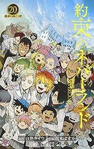 約束のネバーランド 20 (ジャンプコミックス)