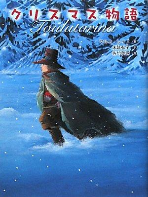 クリスマス物語の詳細を見る