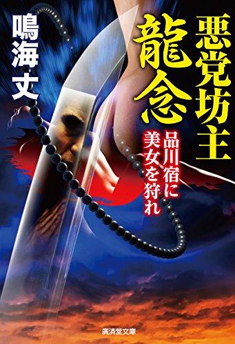 悪党坊主龍念 品川宿に美女を狩れ (廣済堂文庫)