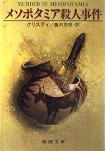 メソポタミア殺人事件 (新潮文庫)の詳細を見る