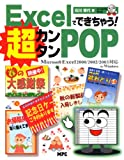 Excelでできちゃう!超カンタンPOP―Microsoft Excel2000/2002/2003対応for Windows (CD-ROM book)