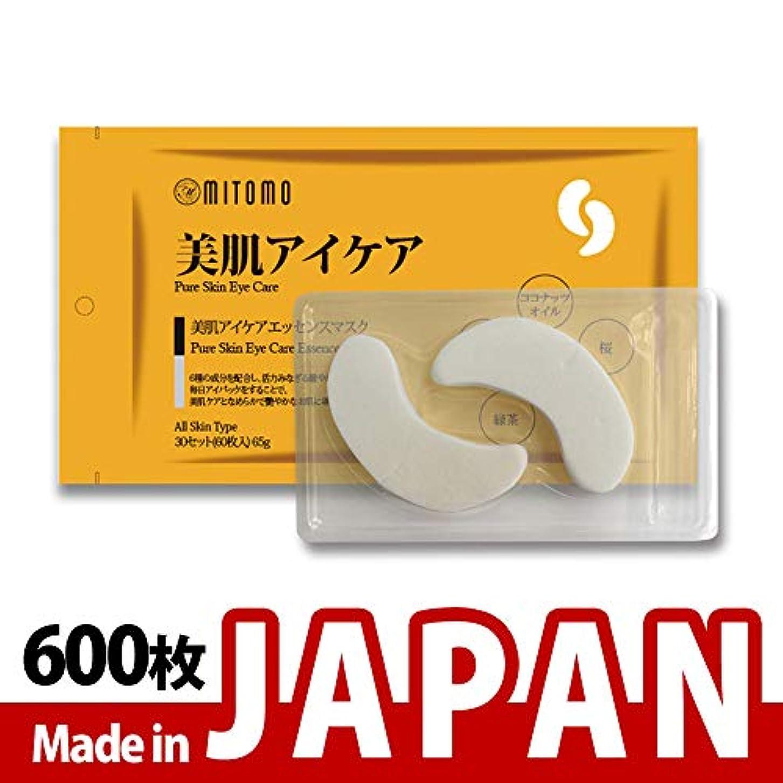 民主党もう一度モンスターMITOMO【MC005-A-0】日本製シートマスク/60枚入り/600枚/美容液/マスクパック/送料無料