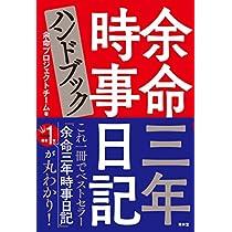 余命三年時事日記ハンドブック