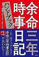 余命プロジェクトチーム (著)(251)新品: ¥ 1,080ポイント:33pt (3%)13点の新品/中古品を見る:¥ 1,079より