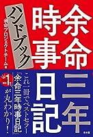 余命プロジェクトチーム (著)(251)新品: ¥ 1,080ポイント:33pt (3%)12点の新品/中古品を見る:¥ 1,080より