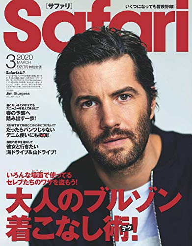 Safari(サファリ) 2020年 03 月号 [大人のブルゾン着こなし術(テク)!/ジム・スタージェス]