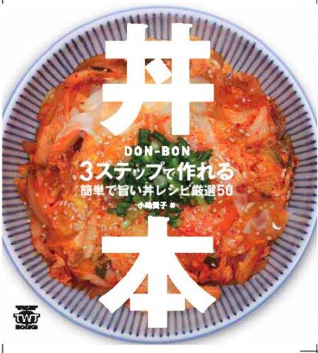 丼本―3ステップで作れる簡単で旨い丼レシピ厳選50 (TWJ BOOKS)の詳細を見る