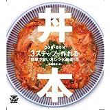 丼本―3ステップで作れる簡単で旨い丼レシピ厳選50 (TWJ BOOKS)