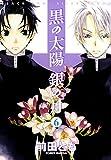 黒の太陽 銀の月(6) (ウィングス・コミックス)
