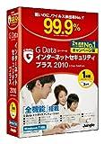 G Data インターネットセキュリティプラス 2010 1年版/3台用 キャンペーン版