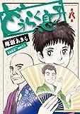 どうらく息子(8) (ビッグコミックス)