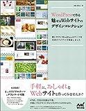 WordPressで作る 魅せるWebサイトのデザインコレクション