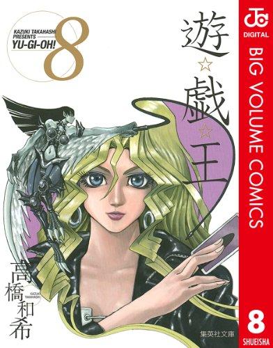 遊☆戯☆王 モノクロ版 8 (ジャンプコミックスDIGITAL)