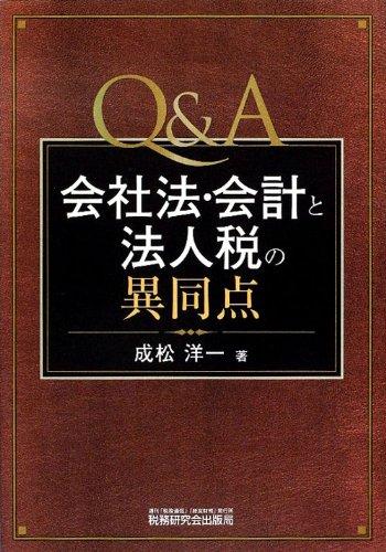 Q&A 会社法・会計と法人税の異同点の詳細を見る