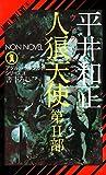 人狼天使(2) アダルト・ウルフガイ・シリーズ (NON NOVEL)