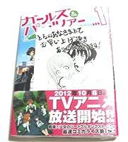 ガールズ&パンツァー 1巻 初版 みほ 帯