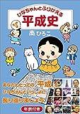 「ひなちゃんとふりかえる平成史 (産経コミック)」販売ページヘ