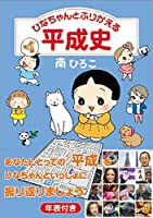 ひなちゃんとふりかえる平成史 (産経コミック)
