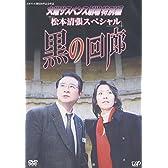 火曜サスペンス劇場3 黒の回廊 [DVD]