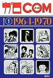 「ガロ」「COM」漫画名作選 / 白土 三平 のシリーズ情報を見る