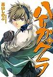 ハイガクラ: 3 (ZERO-SUMコミックス)