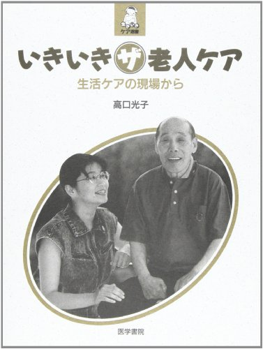 いきいきザ老人ケア—生活ケアの現場から (生きいきケア選書)