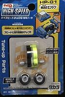 ハイスピードチョロQ専用パーツ HP-01 MADエンジン