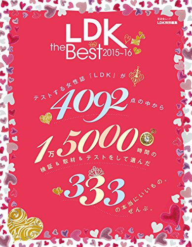 LDK the Best 2015-2016 (晋遊舎ムック)の詳細を見る
