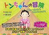 トンちゃんの冒険 Ton-chan's Adventure